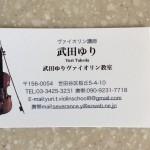 ヴァイオリン(講師)の名刺