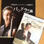 ヴァイオリンの音階練習アップデート!