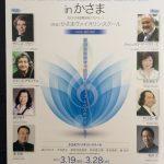 明日より「笠間国際音楽祭」へ