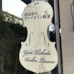 ヴァイオリン教室の看板、完成です。