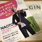 ヴァイオリンの雑誌